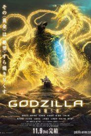 Godzilla el devorador de planetas 77162 poster.jpg