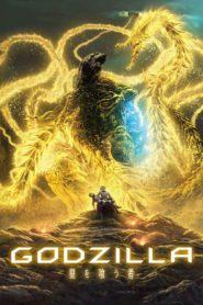 Godzilla el devorador de planetas 80928 poster.jpg