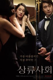 High society 80934 poster.jpg