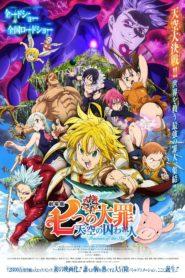 Nanatsu no taizai movie tenkuu no torawarebito 99409 poster.jpg