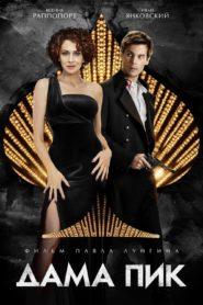 Queen of spades 103835 poster.jpg