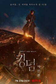 Kingdom la historia de ashin 107741 poster.jpg